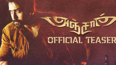 Anjaan - Official Trailer